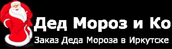 Дед Мороз и Ко - Иркутск
